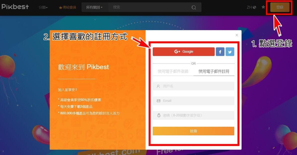Pikbest - VIP體驗帳號註冊教學