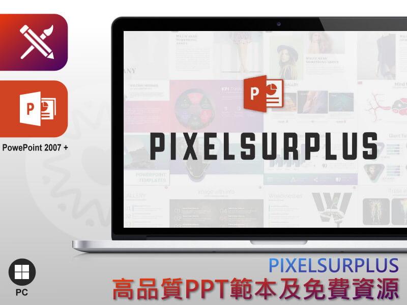 PIXELSURPLUS - 高品質PPT範本及免費資源