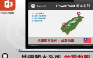 PPT 地圖範本系列 - 台灣地圖