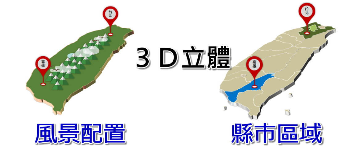 ppt-template-taiwan-map_3d