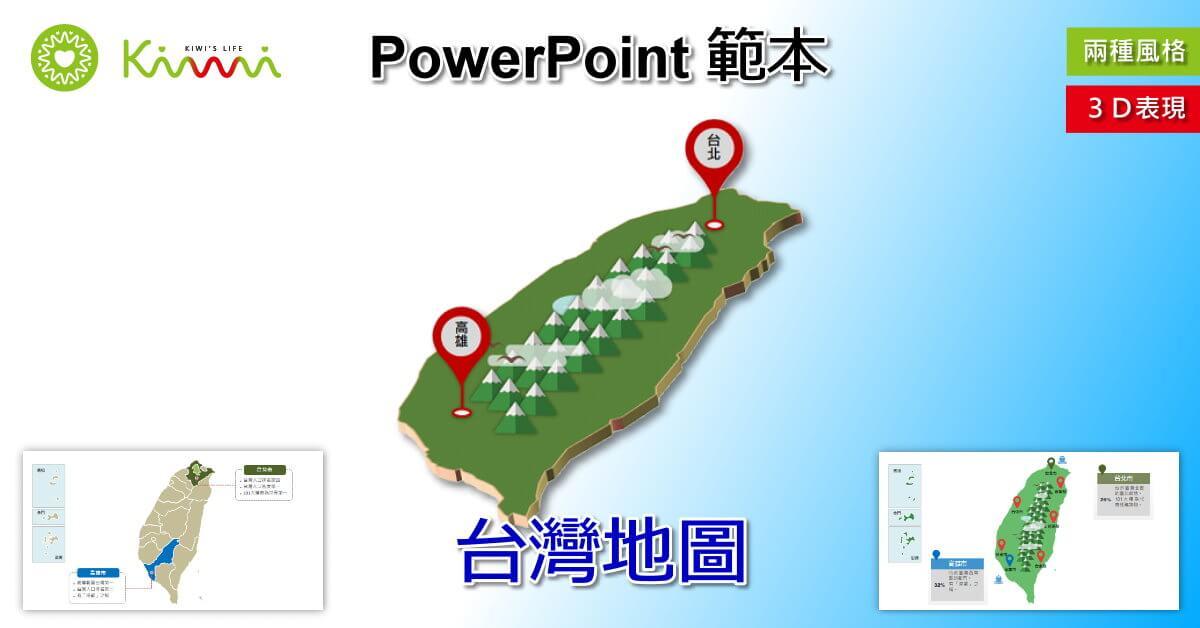 PowerPoint 簡報範本 - 台灣地圖免費下載