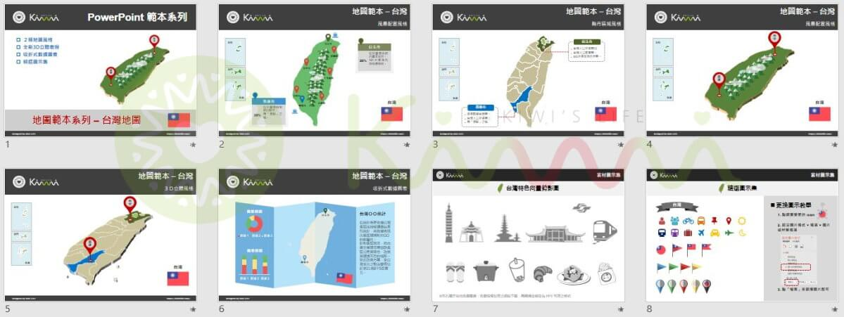 ppt-template-taiwan-map_list