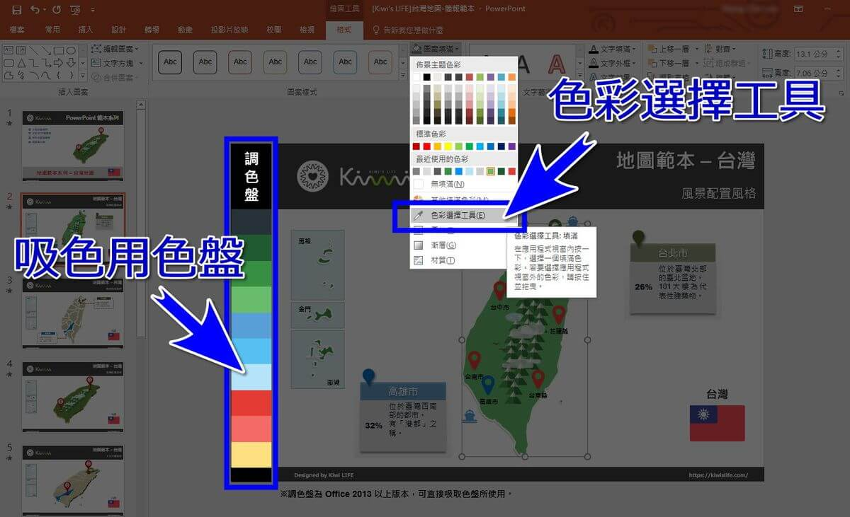 ppt-template-taiwan-map_palette