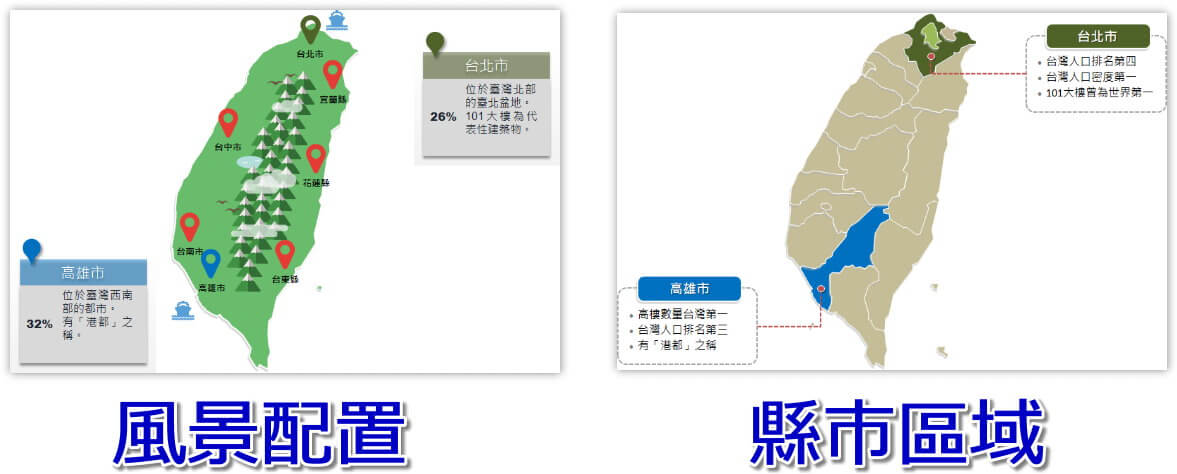 ppt-template-taiwan-map_style