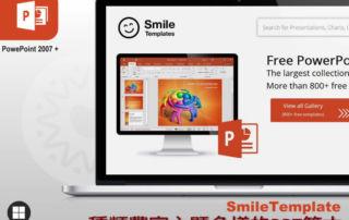 SmileTemplate - 種類豐富主題多樣的PPT範本
