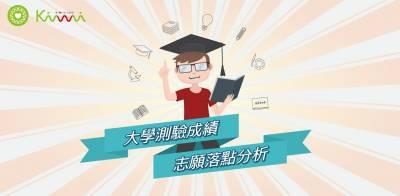 大學不知道怎麼選?《1111落點分析》提高你的錄取率!