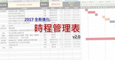 Excel 專案進度表 v2.0