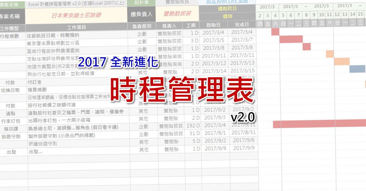 Excel 專案時程表 v2.0 (含甘特圖、範本下載)
