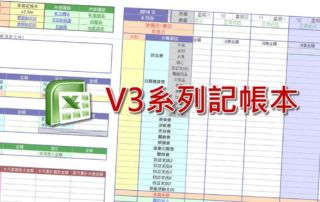 Excel記帳本 - v3系列