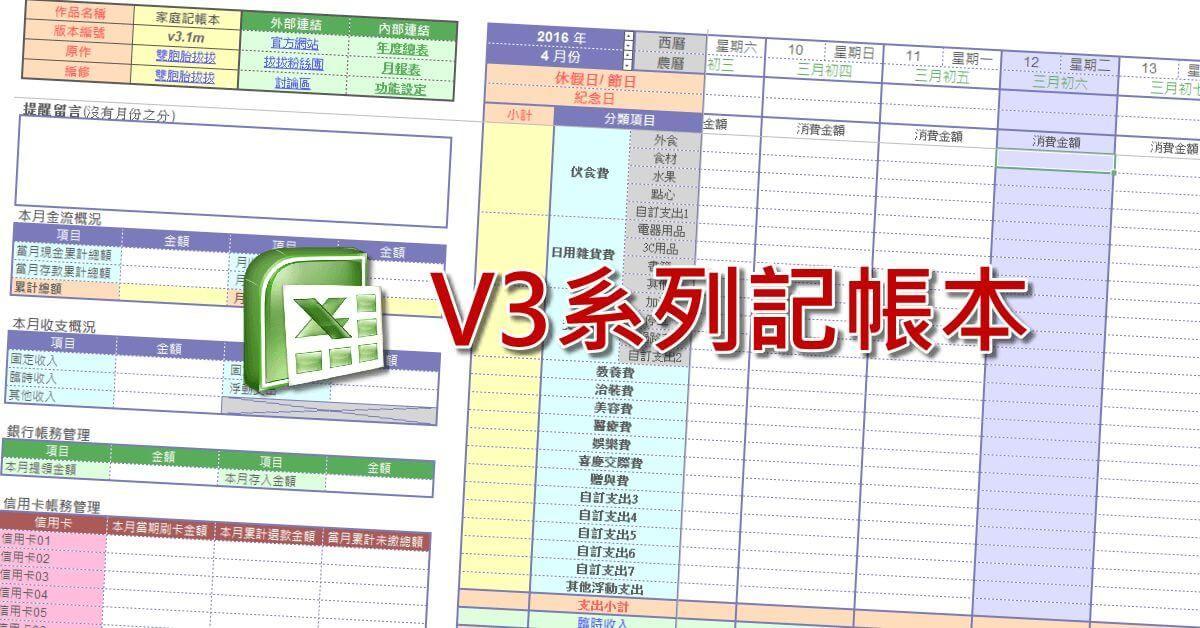 Excel記帳本_v3