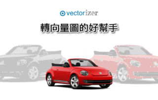 Vectorizer 線上轉向量圖 (支援bmp、png、pdf、jpg...等)