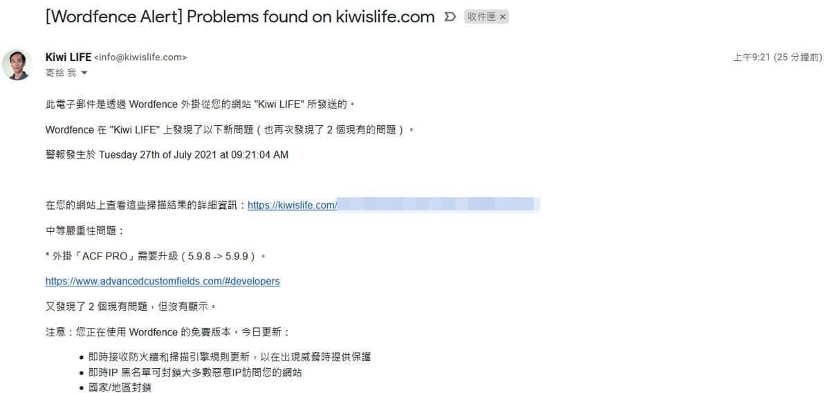 Wordfence Security - 週期性透過 Email 寄送網站概況