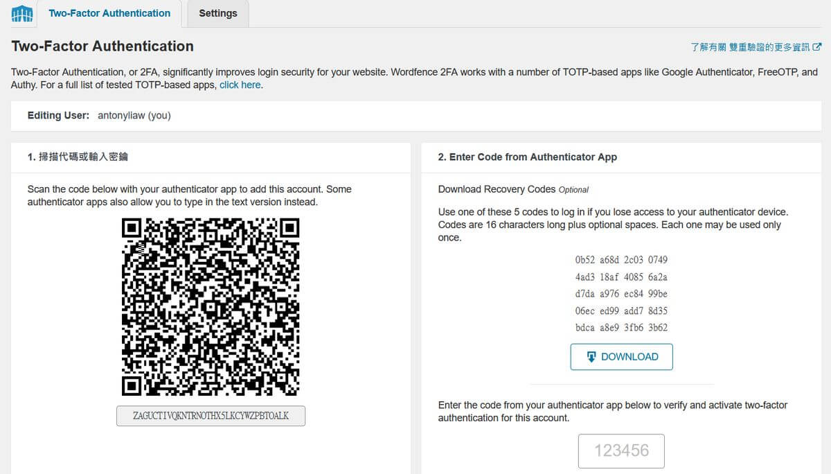 Wordfence Security - 更安全的雙重登入驗證機制