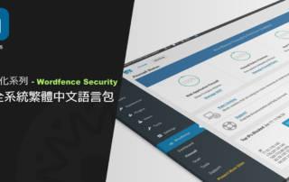Wordfence Security 網站安全外掛-完整繁體中文語言包