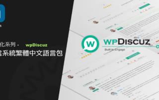 wpDiscuz - Wordpress最專業留言系統繁體中文語言包