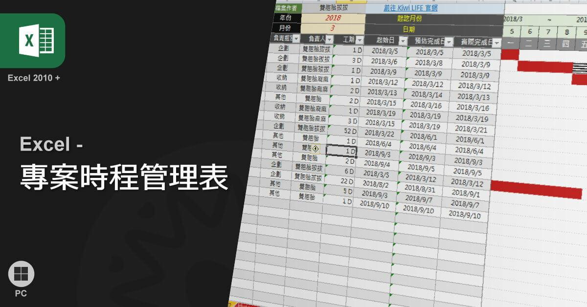 2021年度Excel專案時程表(中英雙語系、附甘特圖)