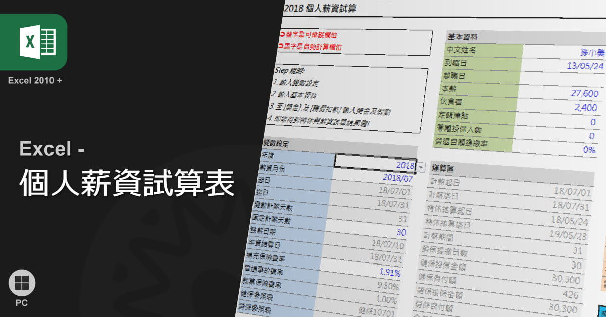 [Excel大小事]2021個人薪資表試算