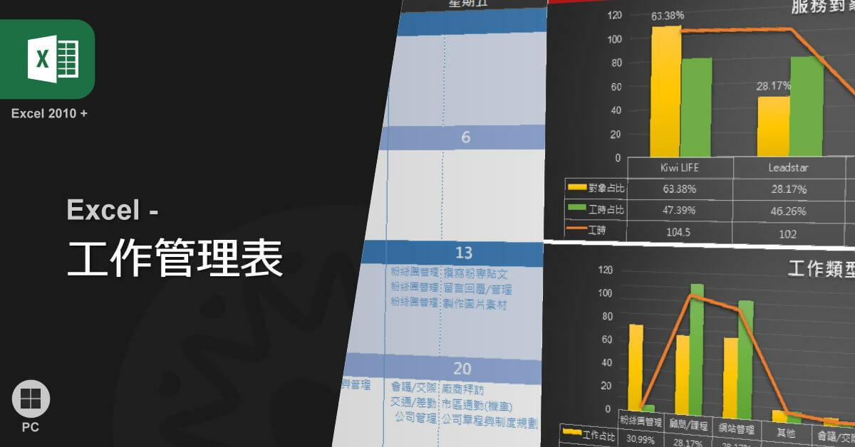 Excel 個人工作管理表