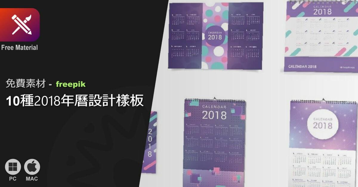 Freepik - 2018年曆10種專業設計樣式