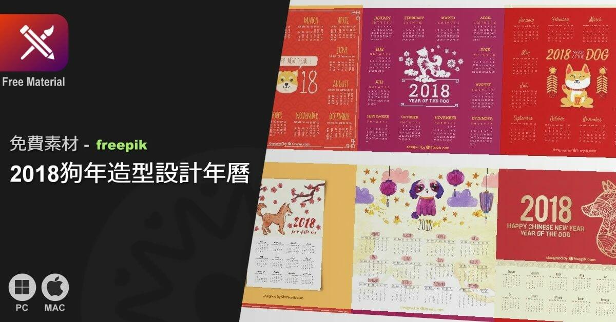 Freepik - 2018狗年農曆春節免費素材集