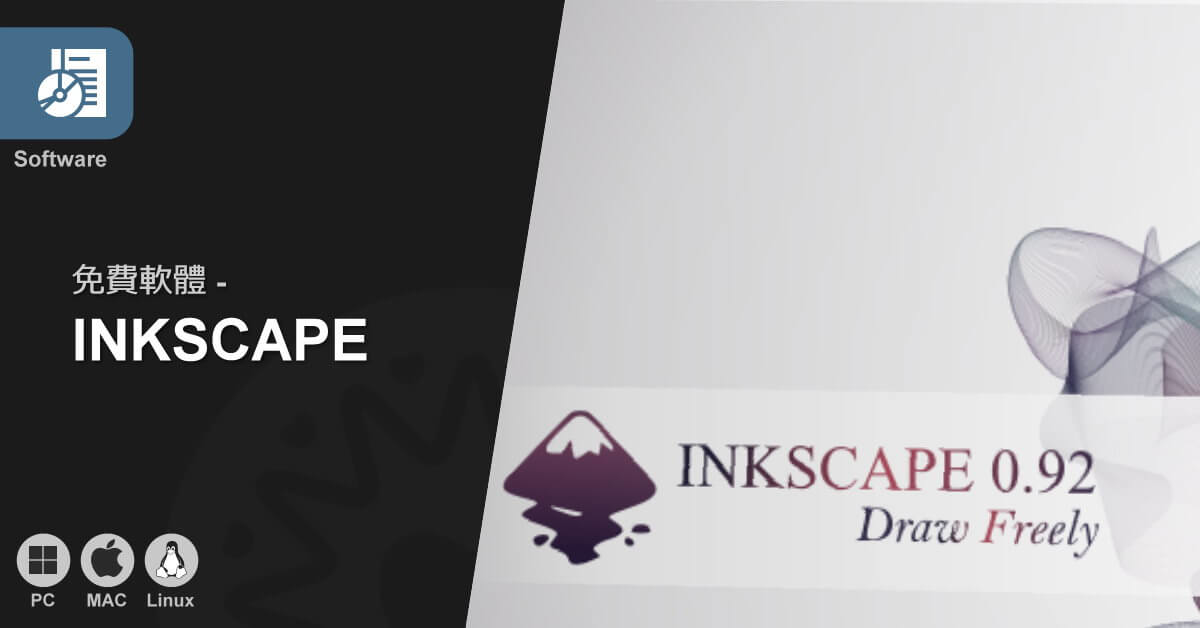 Inkscape免費開源向量繪圖軟體(多國語言,含中文)