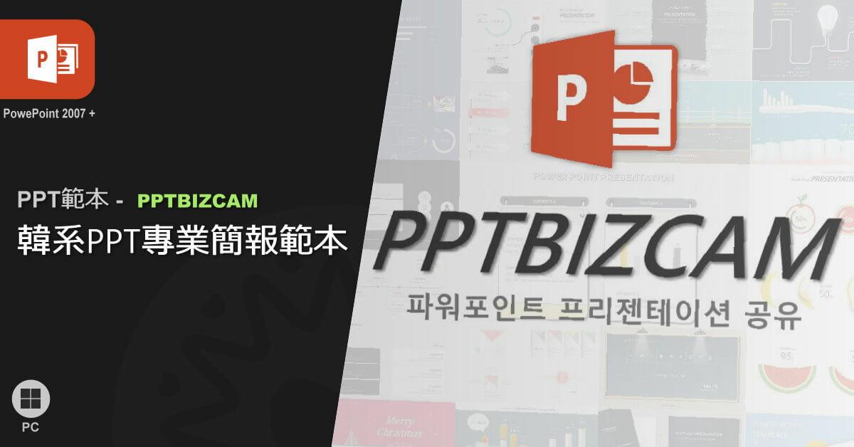 PPTBIZCAM - 韓系PPT專業簡報範本