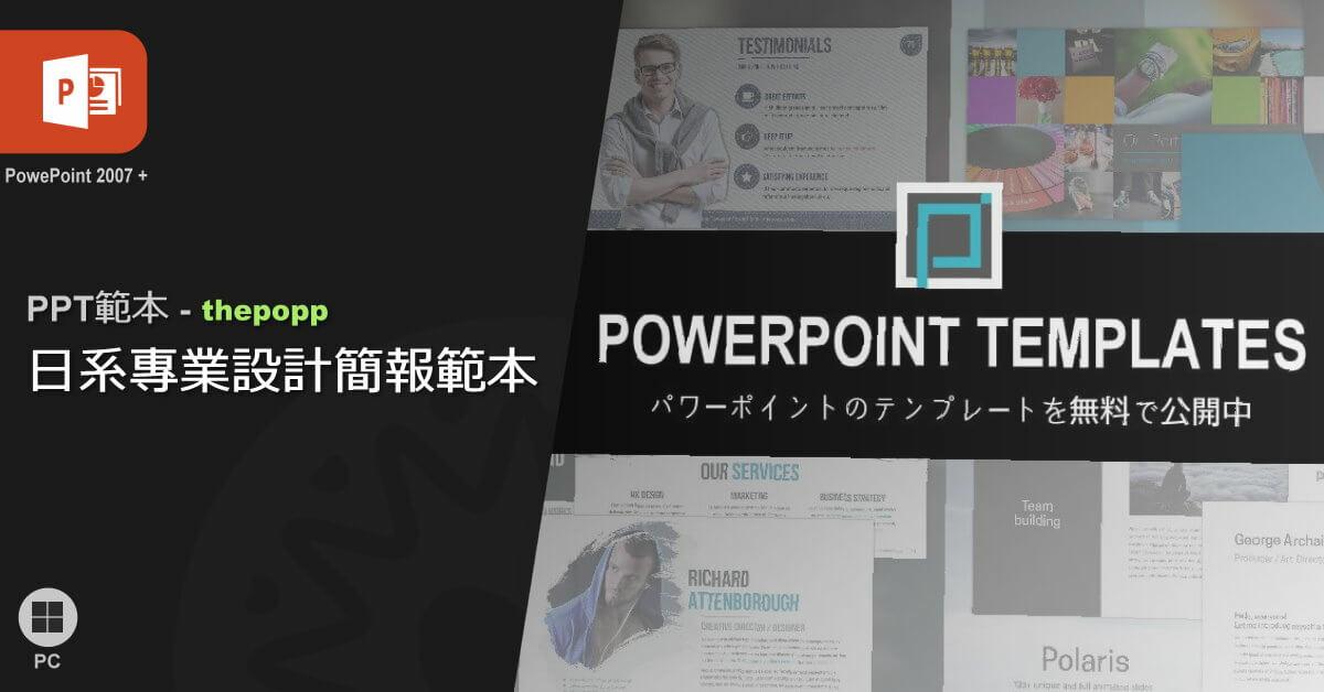 thepopp - 日系PPT專業簡報範本