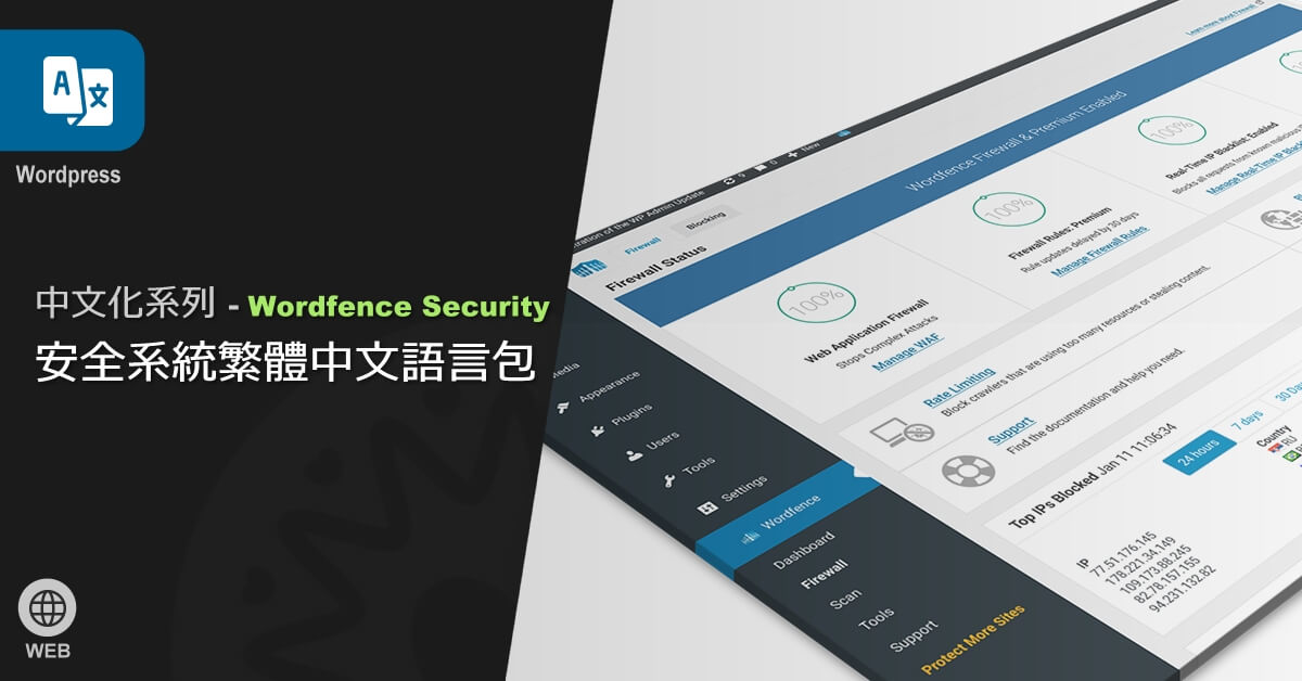 Wordfence Security - 防火牆安全外掛繁體中文語言包