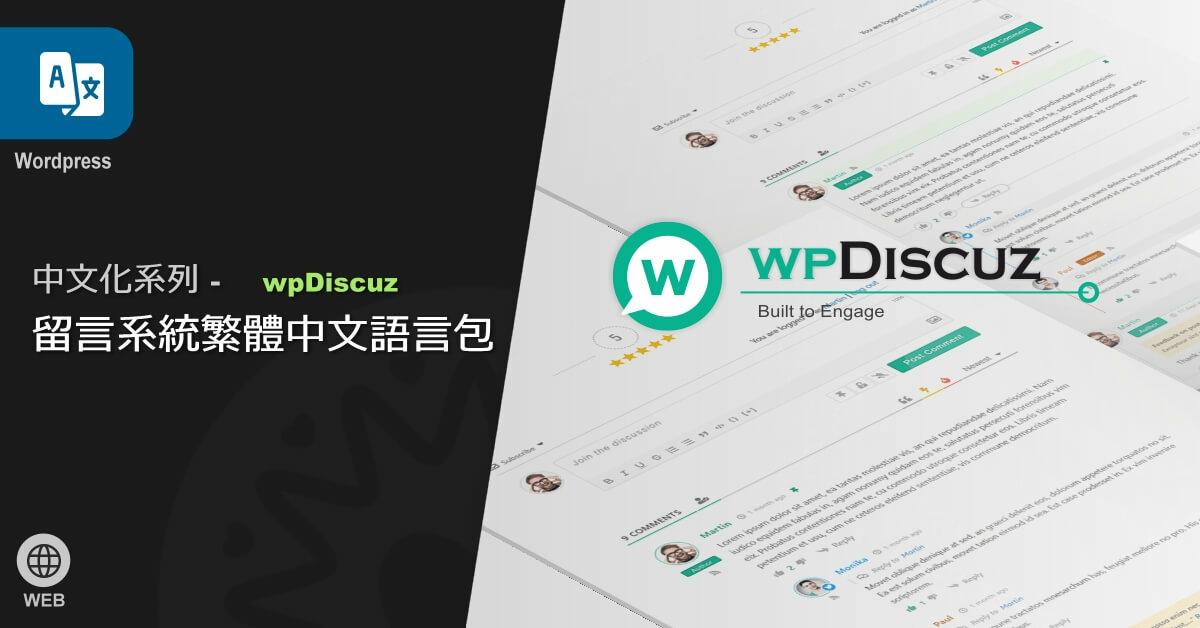 wpDiscuz - Wordpress最專業留言系統外掛-繁體中文語言包
