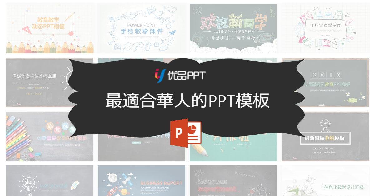 《優品PPT》最適合華人使用的專業PPT模板