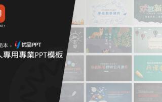 優品PPT - 精選30套範本免費下載